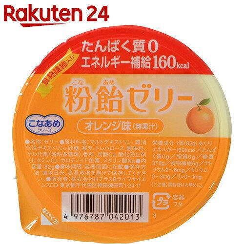粉飴ゼリー オレンジ味 82g【stamp_cp】【stamp_006】