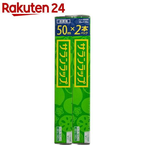 サランラップ 30cm×50m 2本パック【イチオシ】