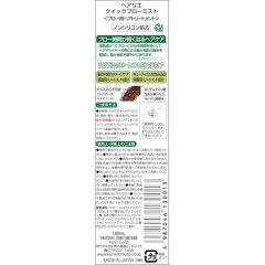 ヘアリエクイックブローミストブルガリアンローズの香り180ml2枚目