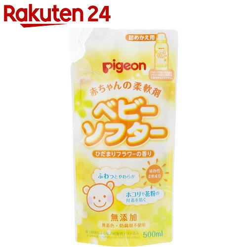 ピジョン 赤ちゃんの柔軟剤 ベビーソフター 詰め替え用 500ml【イチオシ】