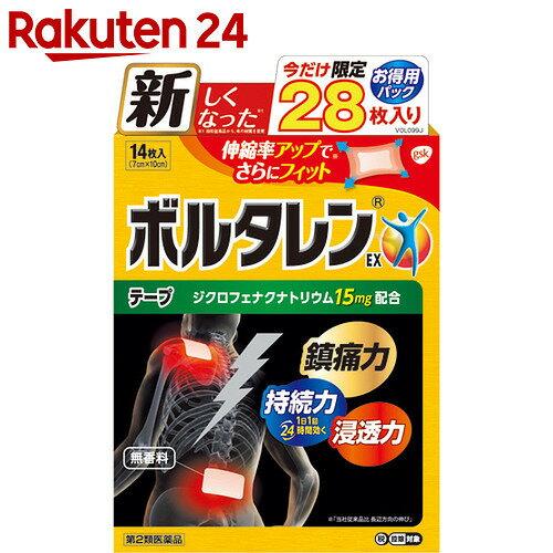 【第2類医薬品】ボルタレンEXテープ 14枚×2個パック(セルフメディケーション税制対象)