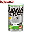 ザバス ソイプロテイン100 ココア味 315g【楽天24】【あす楽対応】[ザバス(SAVAS) 大豆プロテイン]
