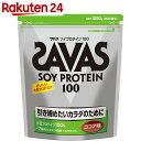 ザバス ソイプロテイン100 ココア味 1050g【楽天24】[ザバス(SAVAS) 大豆プロテイン]【イチオシ】