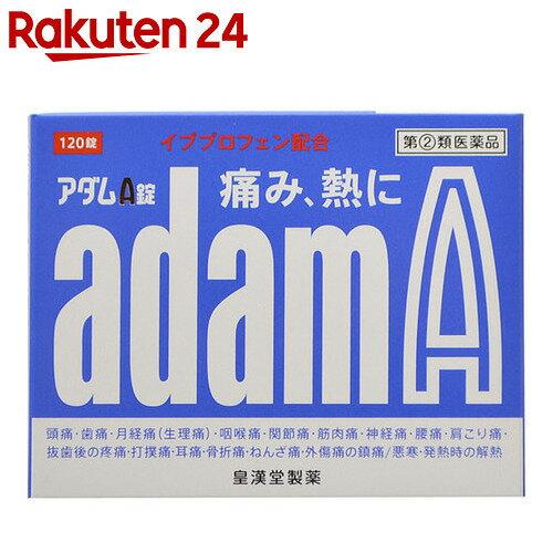 【第(2)類医薬品】アダムA錠 120錠(セルフメディケーション税制対象)【イチオシ】