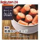 明治屋 おいしい缶詰 燻製粗挽きソーセージ 60g