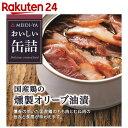 明治屋 おいしい缶詰 国産鶏の燻製オリーブ油漬 65g