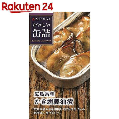 明治屋 おいしい缶詰 広島県産かきの燻製油漬 70g