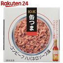 K&K 缶つま コンビーフ ハバネロソース味 80g【楽天24】[缶つま コンビーフ]