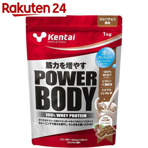 Kentai(ケンタイ) パワーボディ 100%ホエイプロテイン ミルクチョコ風味 1kg【楽天24】【イチオシ】
