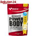 Kentai(ケンタイ) パワーボディ 100%ホエイプロテイン バナナ風味 2.3kg【楽天24】[Kentai(ケンタイ) ホエイプロテイン]