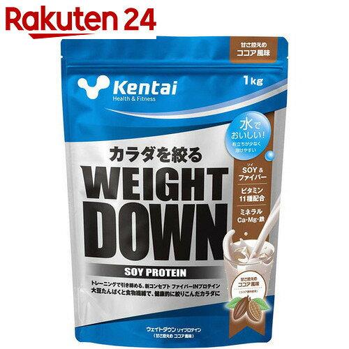 Kentai(ケンタイ) ウェイトダウン ソイプロテイン 甘さ控えめココア風味 1kg【楽天24】【イチオシ】