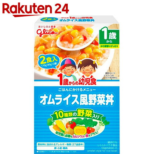 1歳からの幼児食 オムライス風野菜丼 2食入