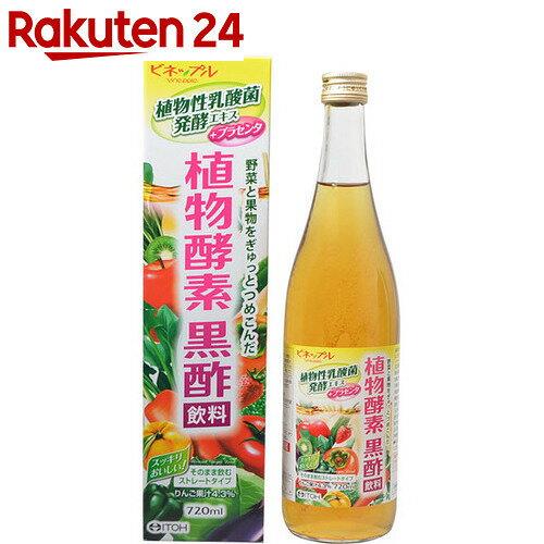 ビネップル 植物酵素黒酢飲料 720ml【楽天24】