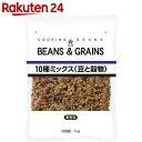 ほしえぬ 業務用 10種ミックス(豆と穀物) 1kg【楽天24】[ほしえぬ 雑穀]