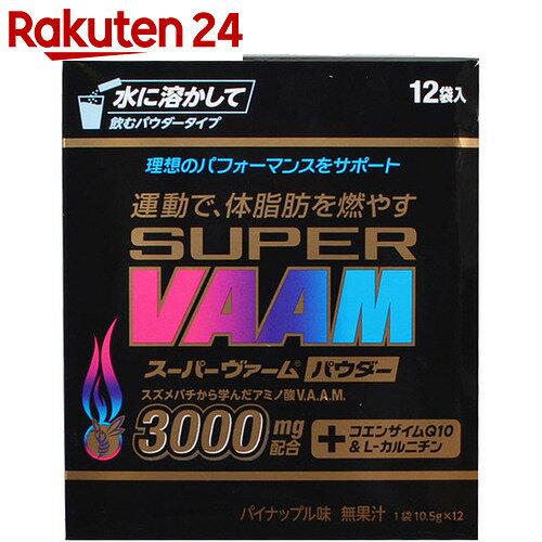 スーパーヴァーム パウダー 10.5g×12袋【楽天24】