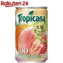 トロピカーナ 100% フルーツブレンド 缶 160g×30本