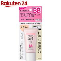 キュレルBBクリーム自然な肌色35g