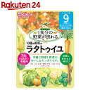 和光堂 1食分の野菜が摂れる グーグーキッチン 10種の野菜のラタトゥイユ 9か月頃から 100g【wako11ki】