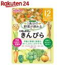 和光堂 1食分の野菜が摂れる グーグーキッチン 10種の野菜のきんぴら 12か月頃から 100g【楽天24】【あす楽対応】[和…