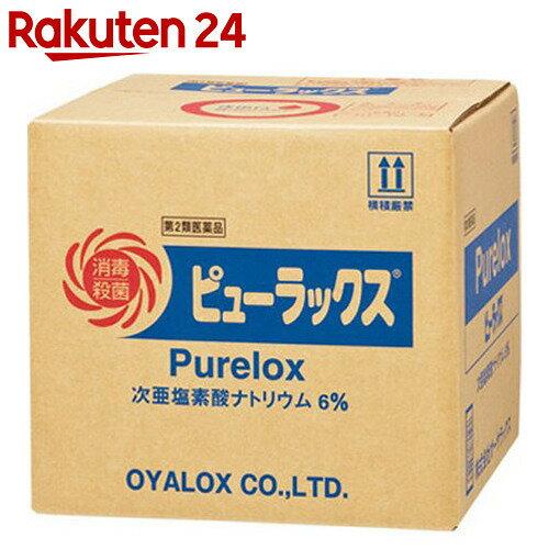 【第2類医薬品】ピューラックス (次亜塩素酸ナトリウム) 18L