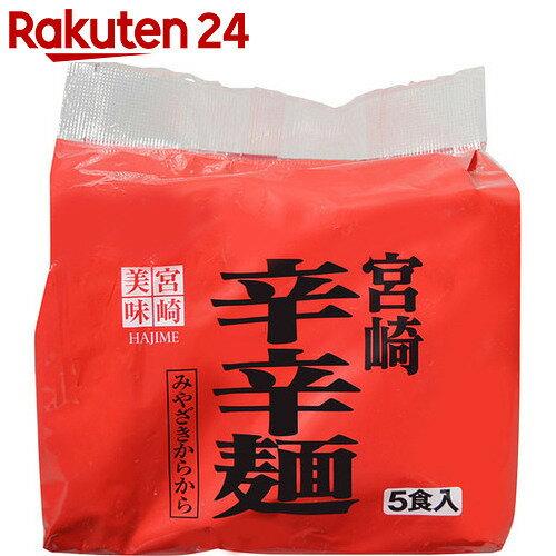 響 宮崎辛辛麺 5食入【楽天24】