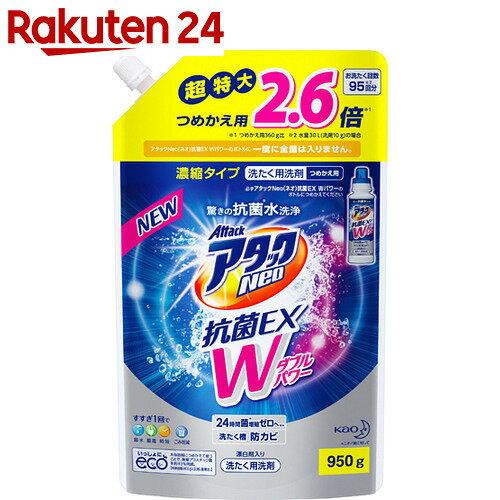 アタックNeo 抗菌EX Wパワー 特大サイズ つめかえ用 950g【ko74td】【kao_hit】【イチオシ】