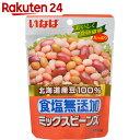 いなば 北海道産豆100% 食塩無添加ミックスビーンズ 50g【楽天24】【あす楽対応】[いなば 豆類(缶詰・瓶)]