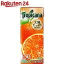 トロピカーナ 100% オレンジ 250ml×24本【楽天24】【あす楽対応】【ケース販売】[トロピカーナ オレンジジュース]