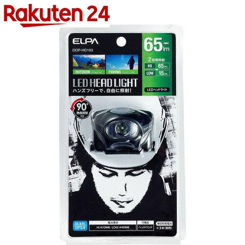 エルパ(ELPA) LEDヘッドライト 65ルーメン DOP-HD103