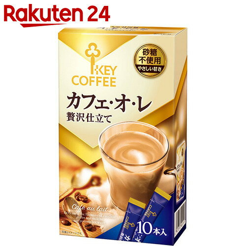 キーコーヒー カフェ・オ・レ 贅沢仕立て 10本入