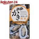 スモーク牡蠣(てりやき) 85g【楽天24】【あす楽対応】[カネイ岡 牡蠣缶詰(カキ缶詰)]