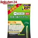 PETKISS(ペットキッス) 食後の歯みがきガム 小型犬用 エコノミーパック 150g【li_petkiss11】