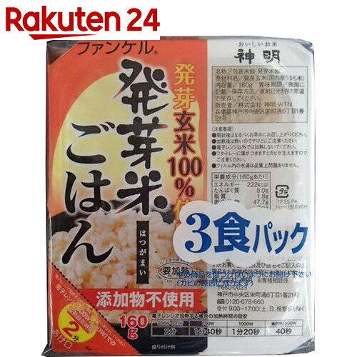 ウーケ 神明 ファンケル発芽米ごはん 160g×3個パック【イチオシ】