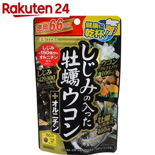 しじみの入った牡蠣ウコン+オルニチン 徳用 264粒