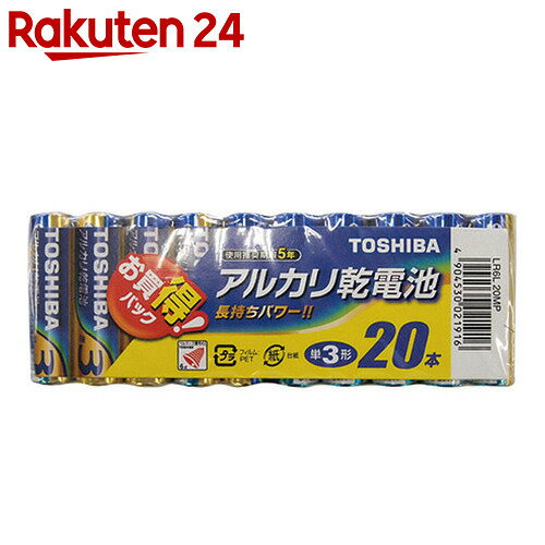 東芝 アルカリ単3電池20本パック LR6L20MP