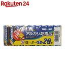 東芝 アルカリ単3電池20本パック LR6L20MP【楽天24】[TOSHIBA(東芝) アルカリ乾電池 単3]