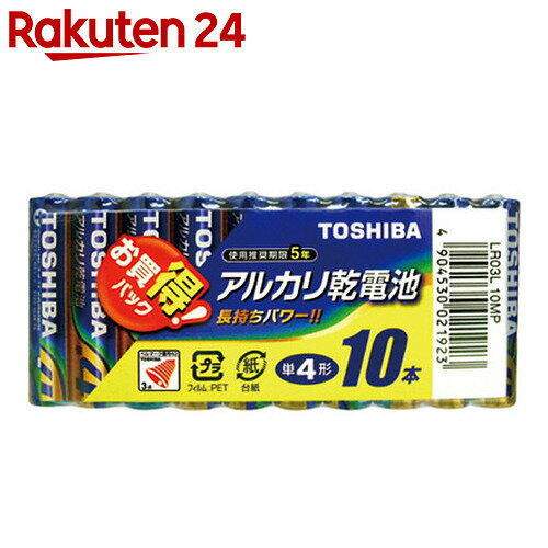 東芝 アルカリ単4電池10本パック LR03L10MP