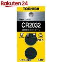東芝 リチウム電池 3V CR2032 EC2P【楽天24】【あす楽対応】[TOSHIBA(東芝) リチウム電池]