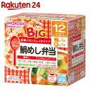 和光堂 BIGサイズの栄養マルシェ 鯛めし弁当 12か月頃から【楽天24】[栄養マルシェ ベビーフード セット (1歳頃から)]【wako11ma】