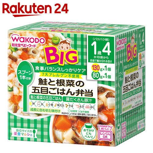 和光堂 BIGサイズの栄養マルシェ 鮭と根菜の五目ごはん弁当 1歳4か月頃から【wako11ma】