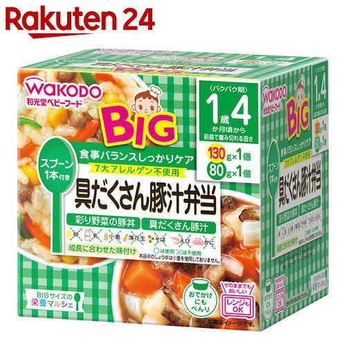 和光堂 BIGサイズの栄養マルシェ 具だくさん豚汁弁当 1歳4か月頃から【wako11ma】