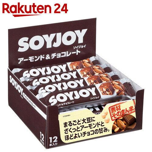 SOYJOY(ソイジョイ) アーモンド&チョコレート 30g×12本【HOF13】【イチオシ】【rank_review】