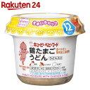 キユーピーベビーフード 鶏たまごうどん 120g 12ヵ月頃から【楽天24】