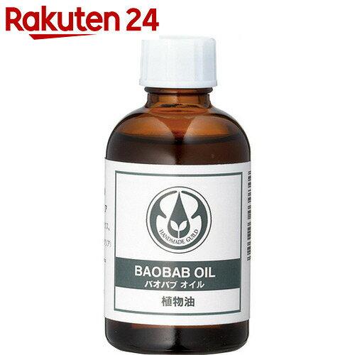 生活の木 バオバブオイル 植物油 70ml