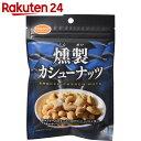 燻製カシューナッツ 65g【楽天24】【あす楽対応】[共立食品 カシューナッツ]