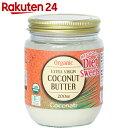 Coconati オーガニック エキストラバージン ココナッツバター 200ml【楽天24】[Coconati ココナッツオイル(ヤシ油)]【exp8】