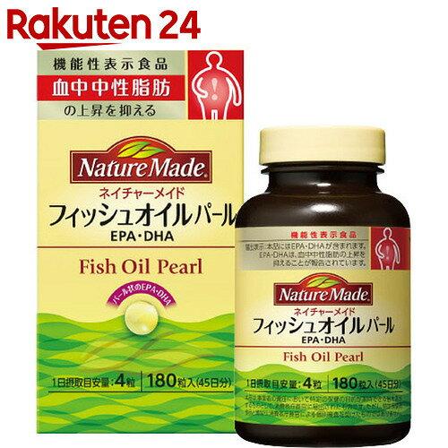 ネイチャーメイド フィッシュオイル(EPA/DHA) パール 180粒【イチオシ】