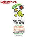 キッコーマン カルシウムの多い豆乳飲料 200ml×18本【楽天24】【ケース販売】[紀文 豆乳・豆乳飲料]