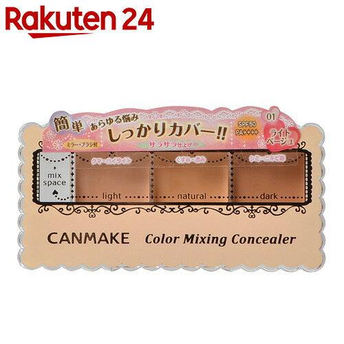 キャンメイク カラーミキシングコンシーラー 01 ライトベージュ【rank_review】【イチオシ】