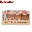 キャンメイク カラーミキシングコンシーラー 01 ライトベージュ【楽天24】[キャンメイク(CANMAKE) コンシーラー キャンメイク]【rank_revew...